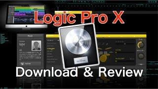 Logic Pro X (10) ダウンロード方法 / 新機能 Drummer , Arpeggiator _ Tutorial & Review(DTMスクール初心者〜上級者講座)