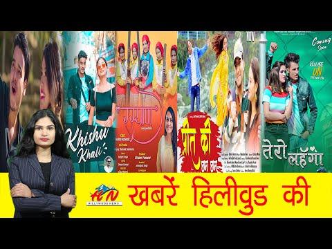 Uttarakhand Film Industry Latest News 22 December| Hillywood News
