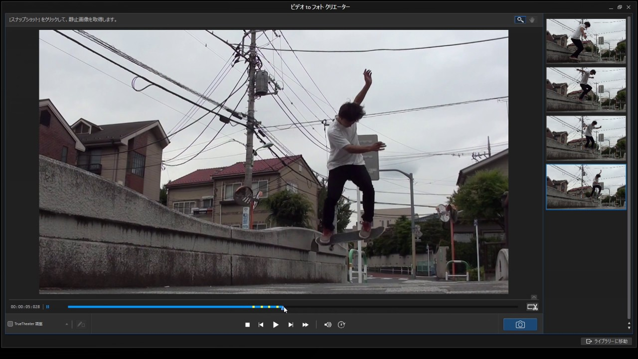 モーションフォトで連続した動きを合成する - PhotoDirector機能紹介ビデオ