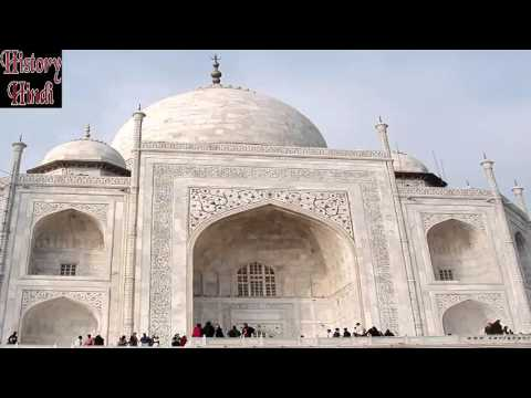 History Of Taj Mahal in Hindi ताज महल के  इतिहास के बारे में  हिंदी में by History Hindi