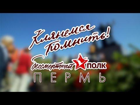 БЕССМЕРТНЫЙ ПОЛК. ПЕРМЬ - 2019