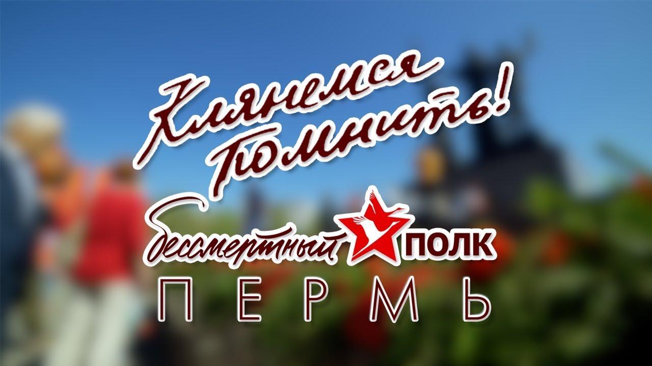 Бессмертный полк - Пермь, 2019 год