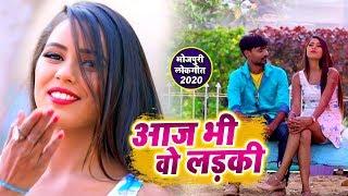 आज भी ओ लड़की | 2020 का नया सुपरहिट रोमांटिक वीडियो सांग | Basant Raj Yadav | Aaj Bhi Wo Ladki