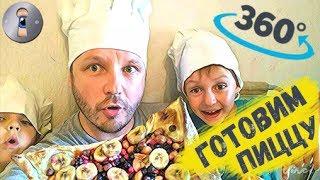 Первое на Yotube кулинарное шоу в 360 градусов. Готовим пиццу в духовке, панорамное видео, VR