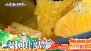 新鮮現煮水果茶 夜市超人氣飲品 part5 台灣1001個故事