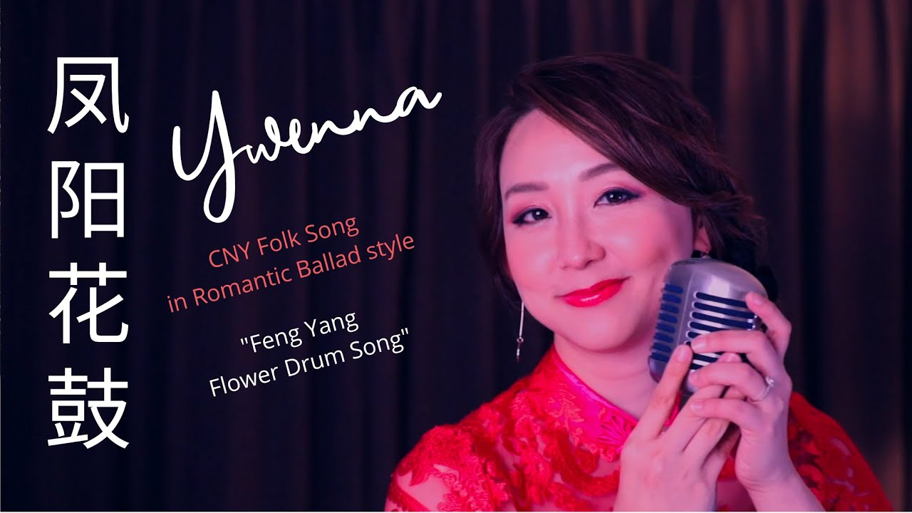 "Feng Yang Hua Gu《凤阳花鼓》 ""Fengyang Flower Drum Song"" by Ywenna (CNY classic)"
