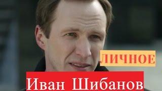 Иван Шибанов Практика  ФАКТЫ сериал Вольная грамота