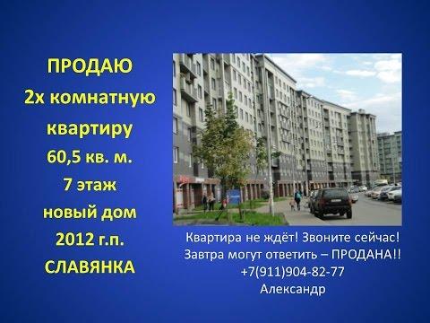 Купить 2 комнатную квартиру с балконом.  Славянка.  Санкт Петербург.