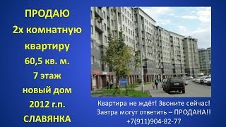 Купить 2 комнатную квартиру с балконом.  Славянка.  Санкт Петербург.(, 2016-09-14T05:00:15.000Z)