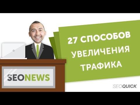 27 методов SEO раскрутки сайта | Обзор буржунета