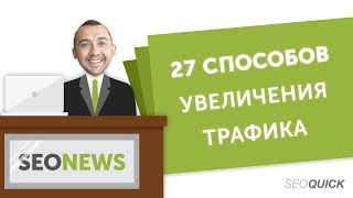 27 методов SEO раскрутки сайта  Обзор буржунета