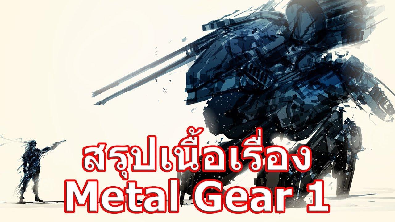 สรุปเนื้อเรื่องเกม Metal Gear ภาค 1 ใน 6 นาที !!