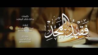 فَقِيدُ المَجدِ  _ مالك الماجد ~ عبدالله المهداوي