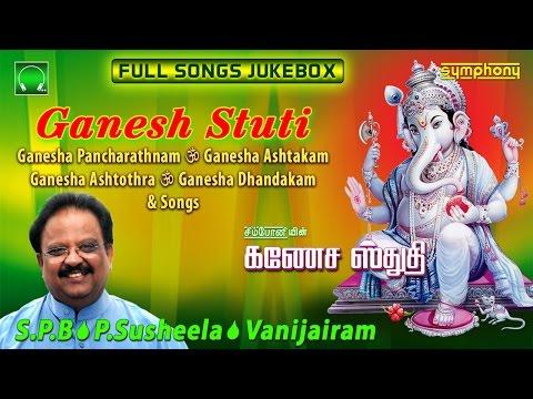 ganesha-stuthi-|-spb-|-p.susheela-|-vinayagar-songs