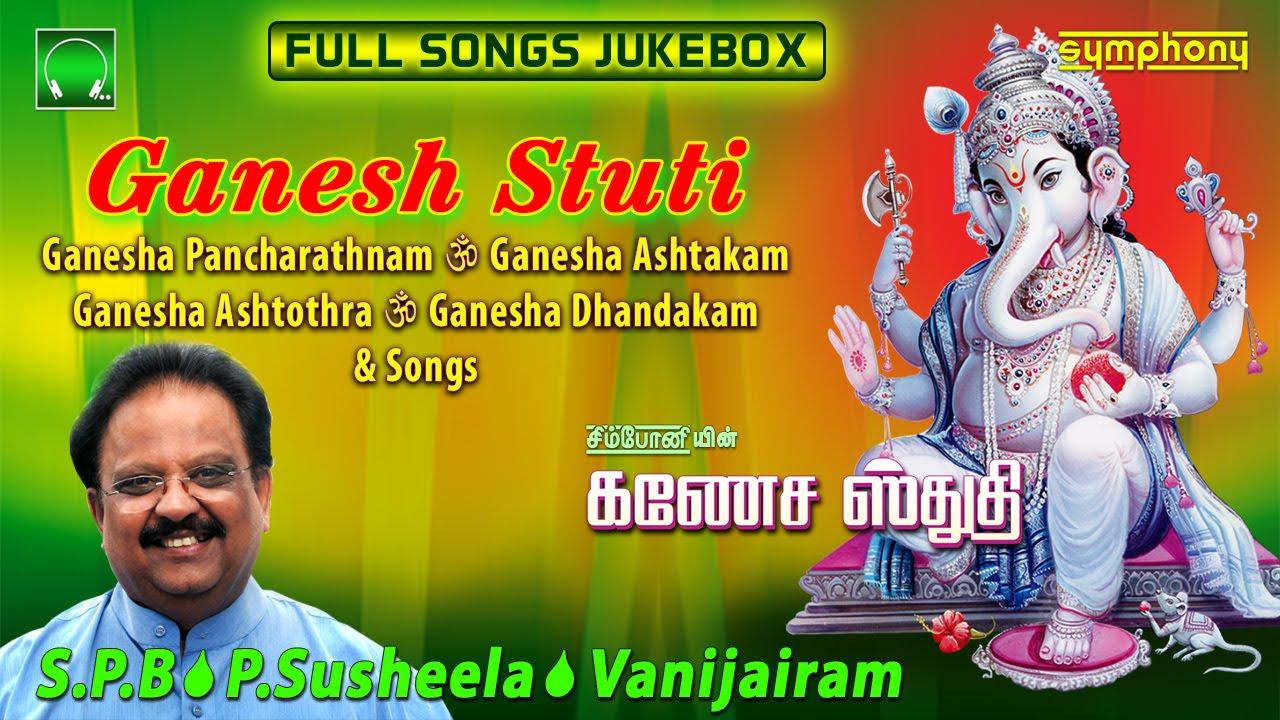 Lord Vinayagar Songs Movie Songs Devotional Songs Songs