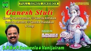 Ganesha Stuthi  Spb   Vinayagar Songs