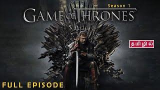 Game of Thrones | Season 1 | Review | Full Video - தமிழ் விளக்கம