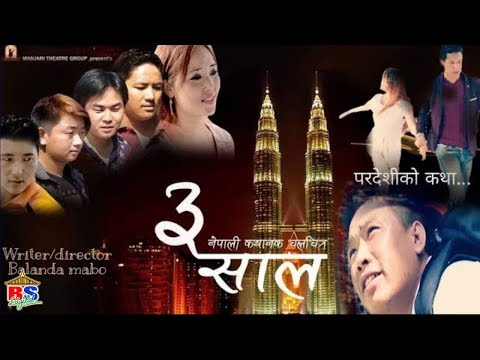 3 Years | 3 Saal | New Nepali Movie 2018 | Ft. Amir Mabo, Rabin Magar, Bishal Begha