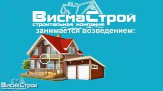 видео Строительство в Уфе - Ремонт и отделка домов в Башкортостанe