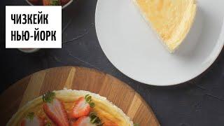 Чизкейк Нью-Йорк видео рецепт видео рецепт | простые рецепты от Дании