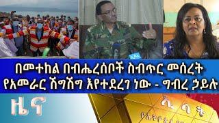 Ethiopia - ESAT Amharic News Sun 21 Feb 2021
