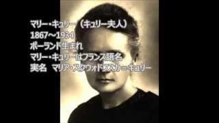 放射線を知ろうシリーズ_6 ラジウム、ポロニウムを発見したキュリー夫人...