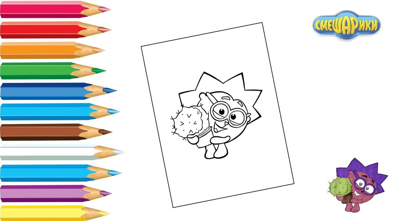 Раскраска Ежик из мультика Смешарики / Coloring Hedgehog ...
