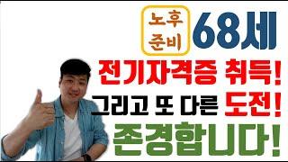 [노후준비]68세 전기자격증 취득! 그리고 또 다른 도…