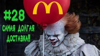 Cъедено в Хабаровске #28 | Обзор доставки из кафе McDonalds | Самая долгая доставка 17 ЧАСОВ!!!(, 2018-02-18T08:35:58.000Z)