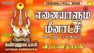 Enai Alum Meenatchi | Veeramanidasan | Ayiram Kannudaiyal | Full Song