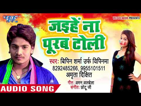 जईहे ना पूरब टोली - Rangbaaz Pichkari - Bipin Sharma - Bhojpuri Holi Song 2018