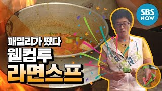 레전드 예능  패밀리가 떴다  유재석 Yoo Jae Suk  X 지드래곤 G-dragon  웰컴투 라면스프 / 'family Outing