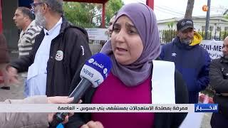 ممرضو مصلحة الاستعجالات بمستشفى بني مسوس في وقفة احتجاجية