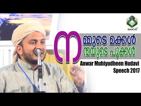 Anwar Muhiyudheen Hudavi Speech 2017 | നമ്മുടെ മക്കൾ നന്മയുടെ പൂക്കൾ | Chembra | 21/04/2017