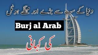 Burj al Arab Hotel Interesting Facts || Burj Al Arab - 7 Star Hotel in Dubai  Urdu/Hindi