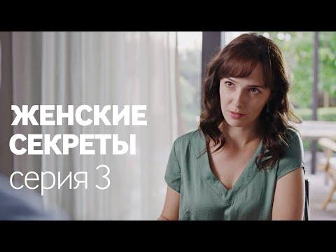 Женские Секреты | ПРЕМЬЕРА 2020 | Мелодрама | Серия 3