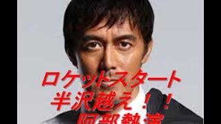 """下町ロケット>TBS社長""""半沢超え""""に期待 「文字通りロケットスタート」 ..."""