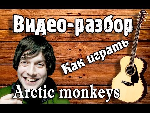 арктик манкис песни
