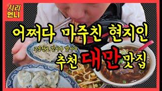 [타이페이 맛집] 어쩌다 마주친 대만 현지인 추천 맛집…