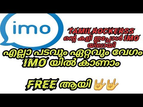Watch movies in imo👌👌 {link in discription}