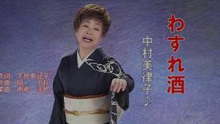 「わすれ酒」唄:中村美律子さん、ガイドボーカル入り