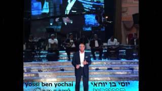 יוסי בן יוחאי-yossi ben yochai Nikerey Gudyol.