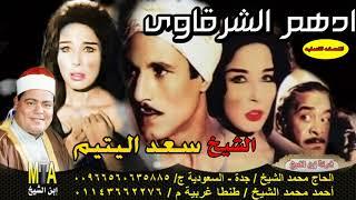 سعد اليتيم قصه ادهم الشرقاوى النسخه الاصليه انتاج ابن الشيخ