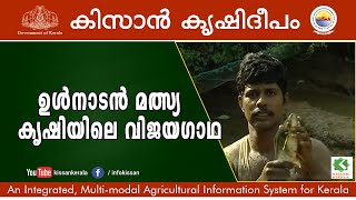 Success story of inland fish cultivation by Sri. Jomy and Krishnankutty , Vamanapuram.  Episode- 634