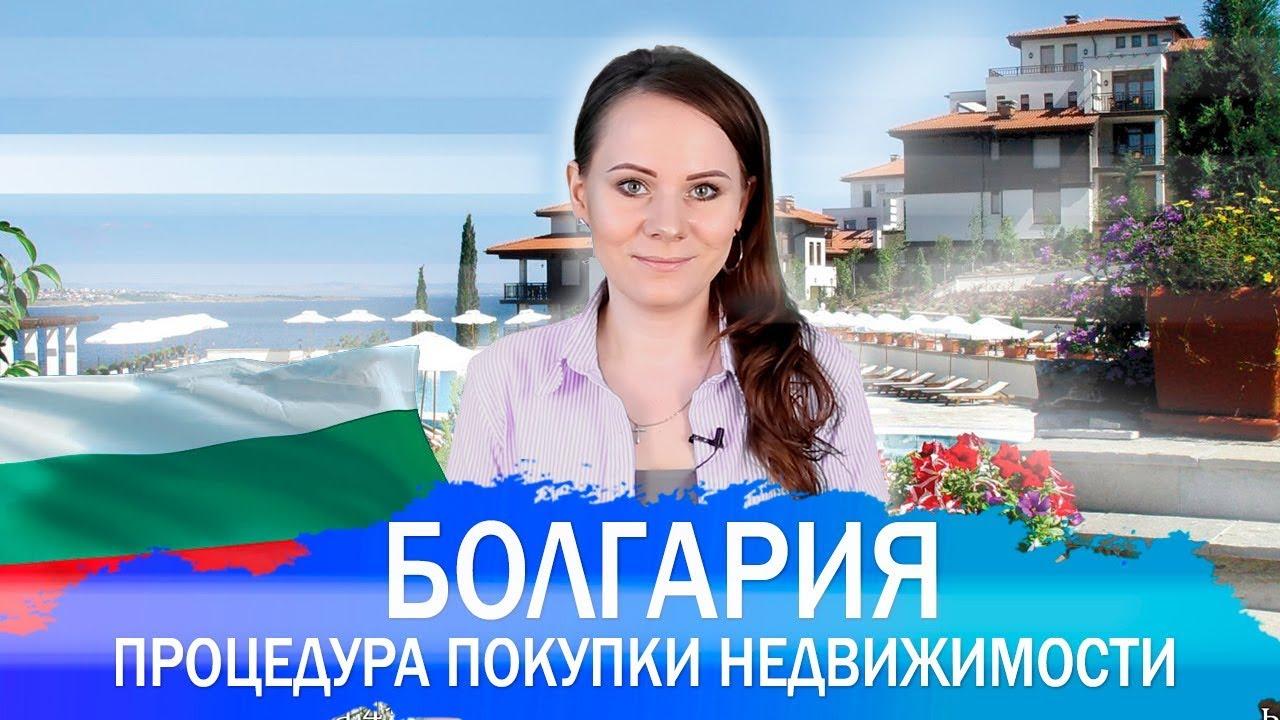 Где покупать недвижимость в болгарии недвижимость в греции родос купить
