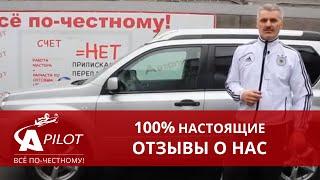 Отзыв клиента техцентра Автопилот Nissan X trail(, 2015-10-05T06:19:00.000Z)