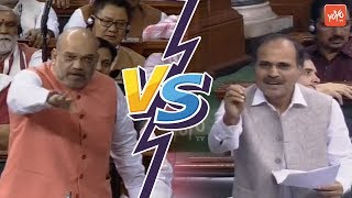 Amit Shah VS Adhir Ranjan Chowdhury Fight On Article 370 In Lok Sabha | PM Modi | YOYO TV Channel