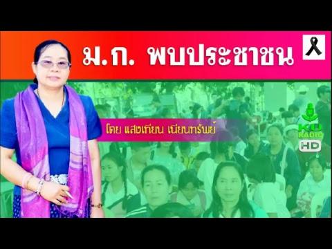 สตรีมแบบสดของ KU Radio Thailand