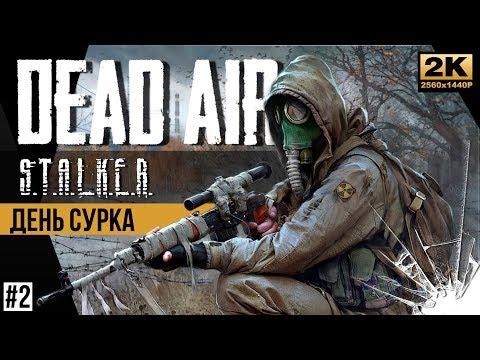 День сурка, Семёнов! • S.T.A.L.K.E.R: DEAD AIR • 2 вылазка
