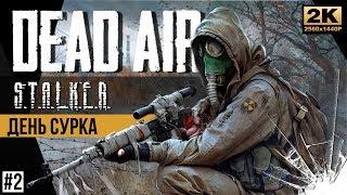 День сурка, Семёнов! • S.T.A.L.K.E.R: DEAD AIR • 2 Серия